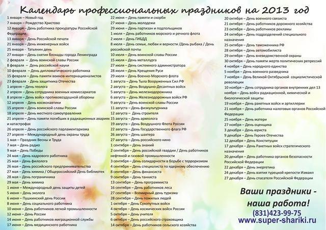 Календарь профпраздников_2013_нар