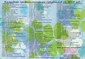 Календарь профпраздников_2014 на сайт