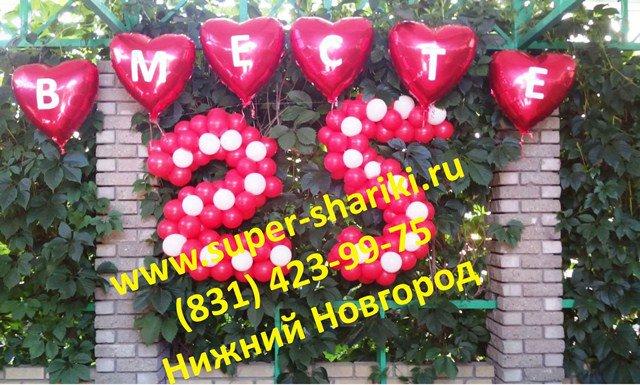 nadpis-na-sharah-svadba
